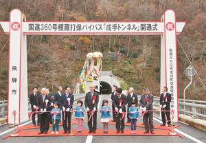 2016.11.29 成手トンネル開通式典(ちゅうにち)
