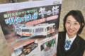 じねんじょ列車を宣伝する明知鉄道の伊藤温子さん(ちゅうにち)