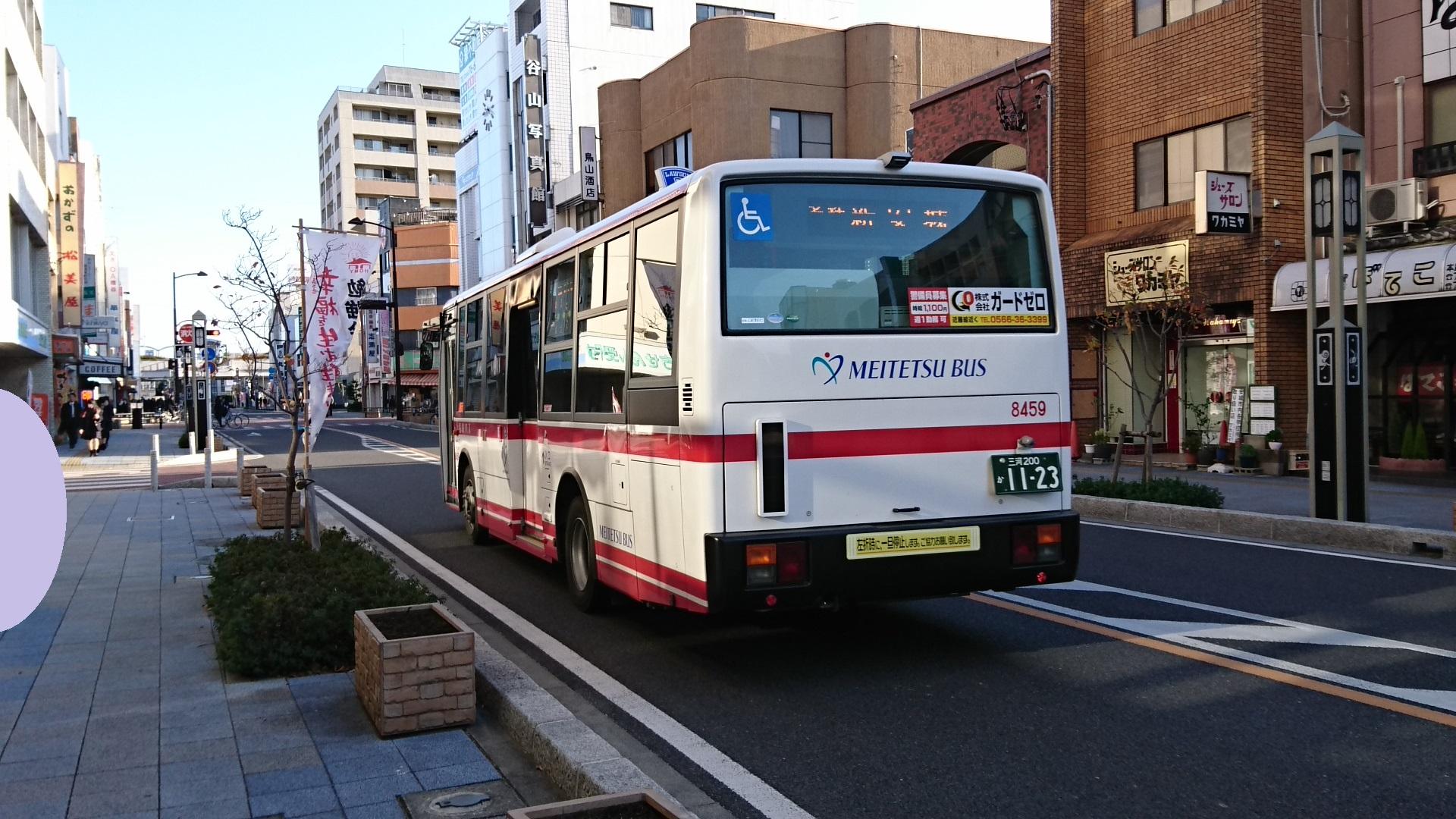 2016.12.2 あさ (3) 碧海信用金庫本店まえ - 名鉄バス 1920-1080