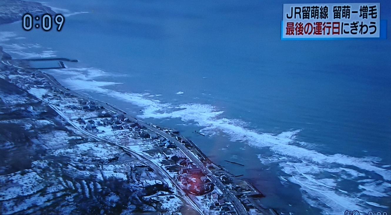 2016.12.4 留萌線の沿岸部が廃線 (4) 1330-730