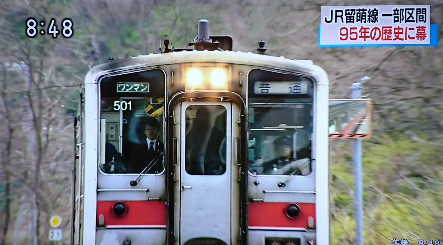 2016.12.4 留萌線の沿岸部が廃線 (5) 1480-820