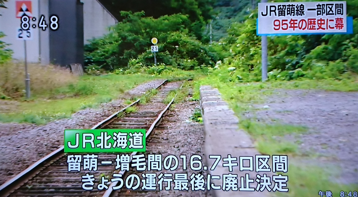 2016.12.4 留萌線の沿岸部が廃線 (7) 1470-810
