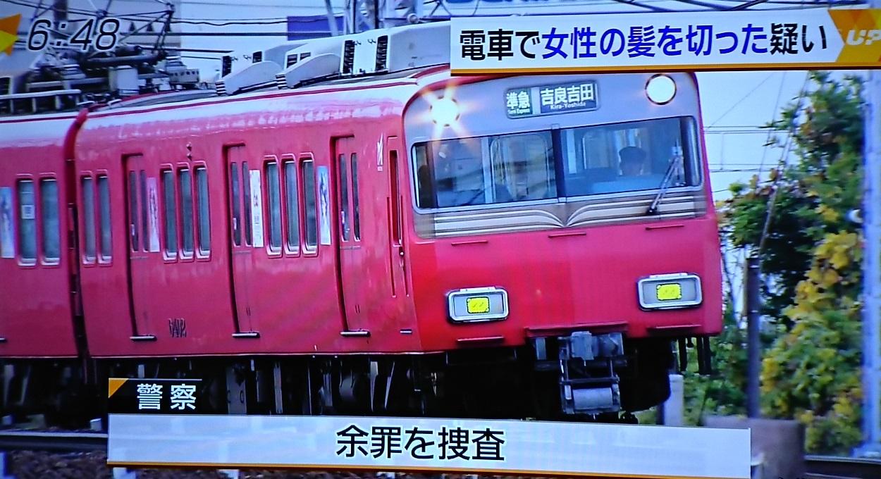 2016.12.5 電車で女性のかみきったうたがい - メーテレニュース (3)