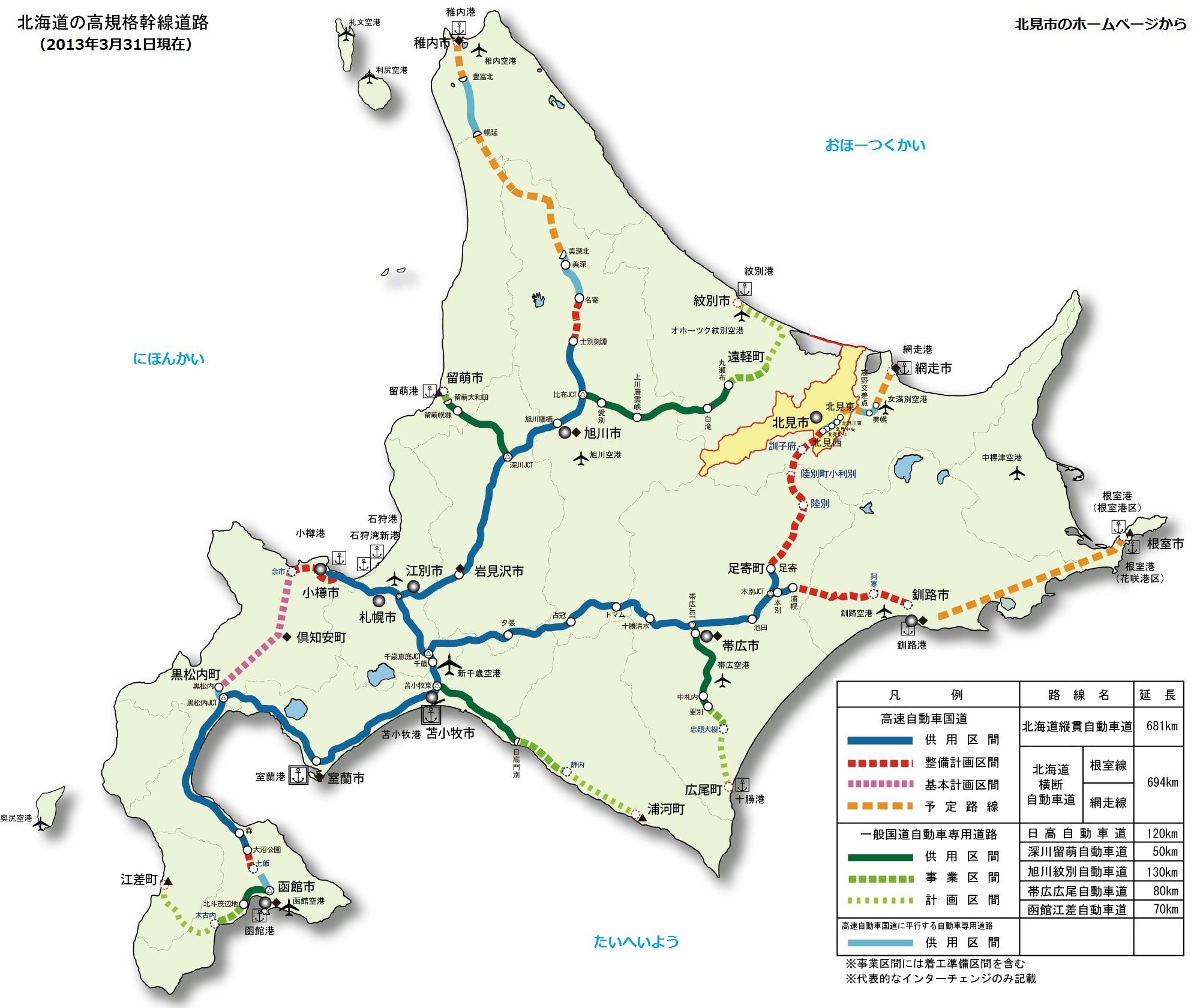 北海道の高規格幹線道路 - 2013.3.31 現在