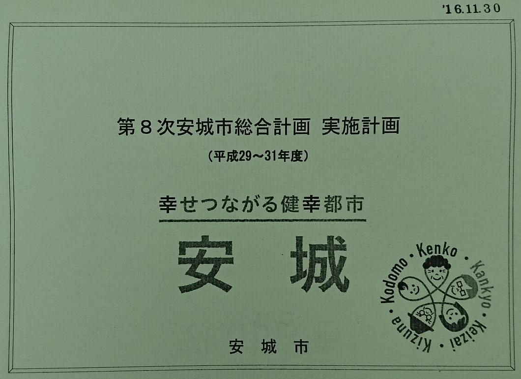 2016.12.6 あんじょうし総合計画 - 実施計画 - 表紙 1060-770