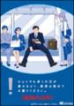 2016 名鉄 - 電車の作法改善のうったえかけ (4) 座席の占有