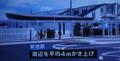 2016.12.10 常磐線再開 (2) 1920-980