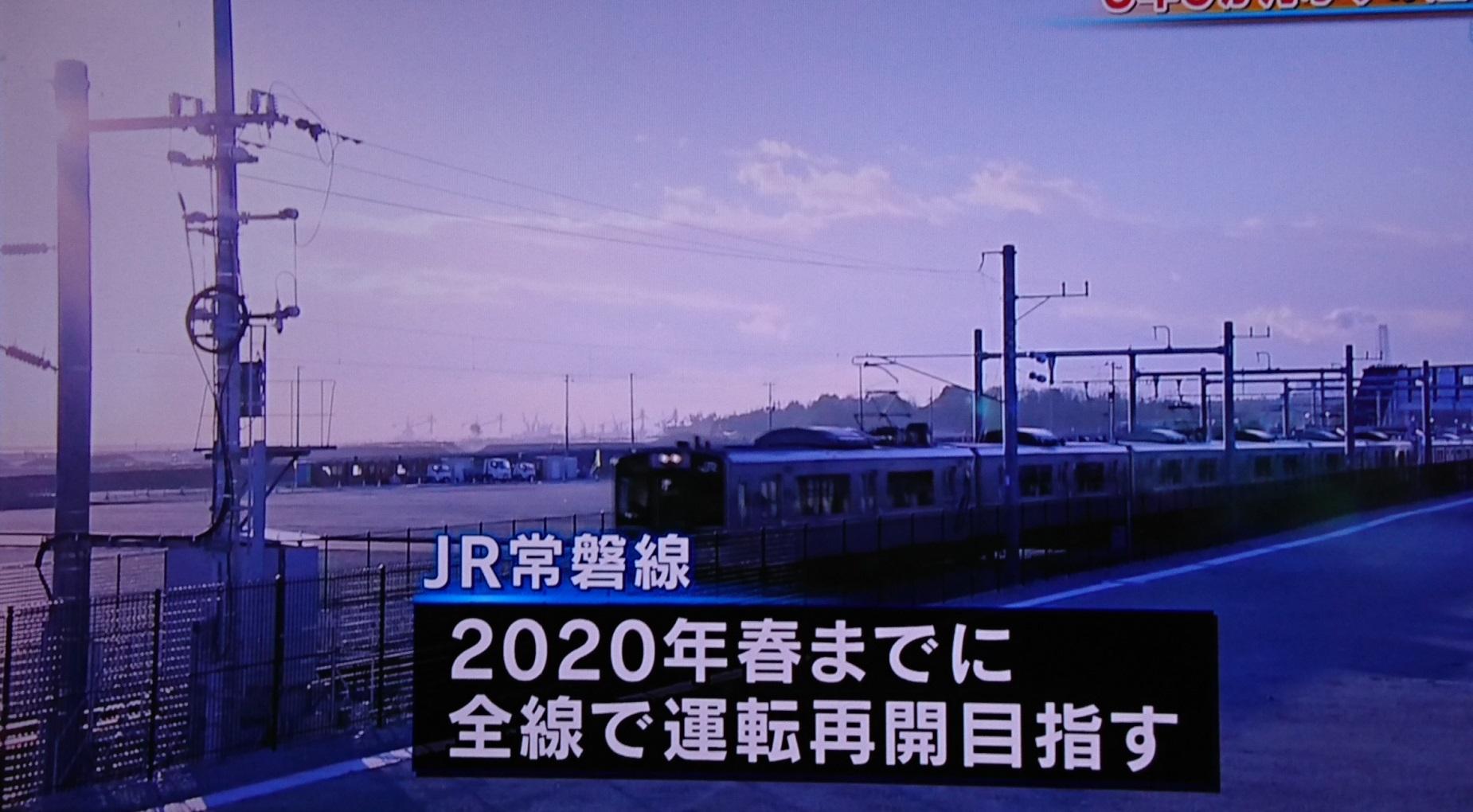 2016.12.10 常磐線再開 (4) 1850-1020