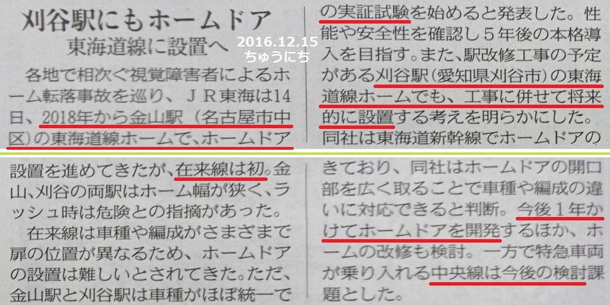刈谷駅にもホームドア - ちゅうにち 2016.12.15