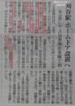 刈谷駅、ホームドア設置へ - よみうり 2016.12.15