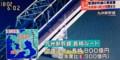 2016.12.19 整備新幹線の事業費 - 各路線の配分額かたまる - NHK (4) 長崎新