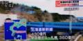 2016.12.19 整備新幹線の事業費 - 各路線の配分額かたまる - NHK (5) 北海道
