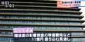 2016.12.19 整備新幹線の事業費 - 各路線の配分額かたまる - NHK (7) 北陸新