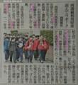 西尾高校生徒が体感ヲーク - ちゅうにち 2016.12.21