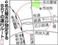 名古屋市 - バス専用道方式(よみうり)