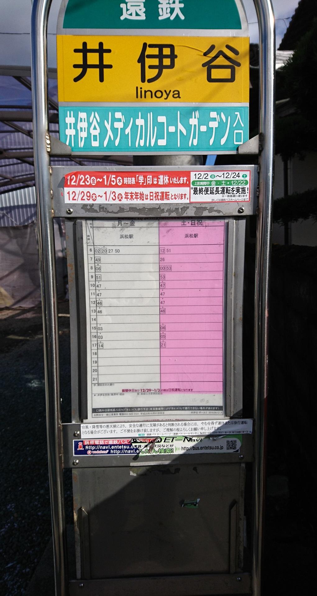 2016.12.23 井伊谷 (13) 井伊谷バス停 1020-1920