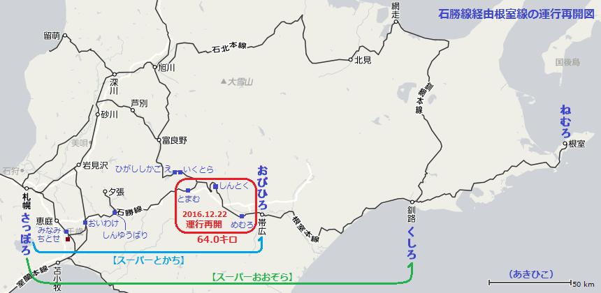 石勝線経由根室線の運行再開図(あきひこ)