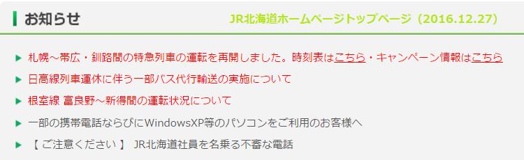 JR北海道トップページ - おしらせ(2016.12.27)