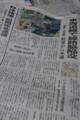 2017.1.11 西岡崎で線路わき陥没 - ちゅうにちゆうかん (1)