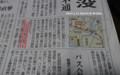 2017.1.11 西岡崎で線路わき陥没 - ちゅうにちゆうかん (2)
