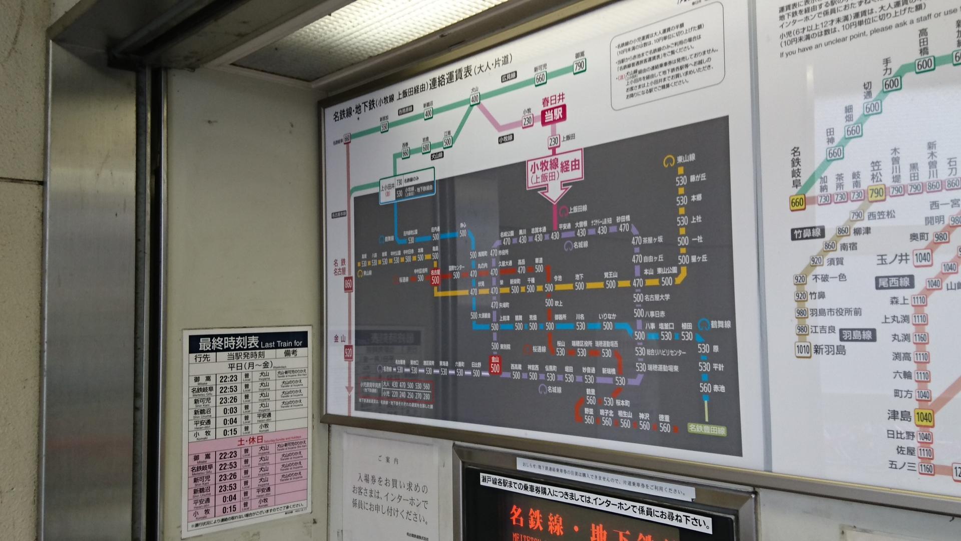 2017.1.13 名古屋から春日井まで (41) 春日井 - 地下鉄連絡料金表 1920-1080