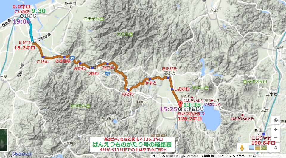 ばんえつものがたり号の経路図(あきひこ) 960-530