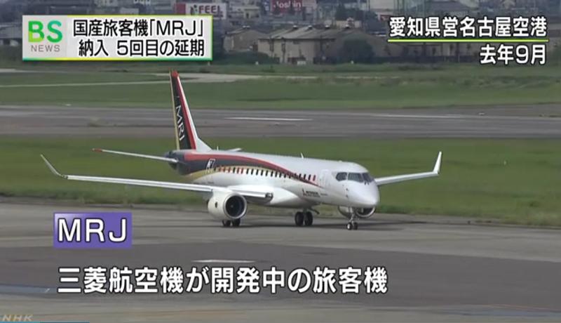 MRJ、2020年なかばに延期 - NHK 2017.1.20