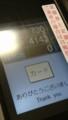 2017.1.22 蒲郡まで (40) 古井 - 自動改札機「730円」 450-800
