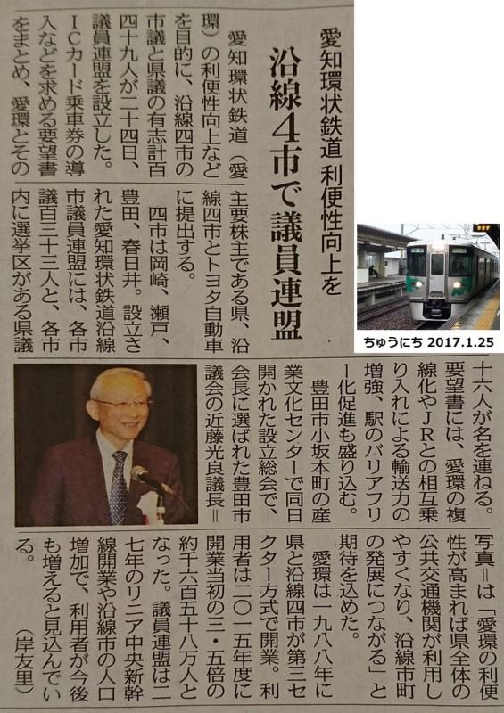 愛知環状鉄道に議員連盟できる - ちゅうにち 2017.1.25