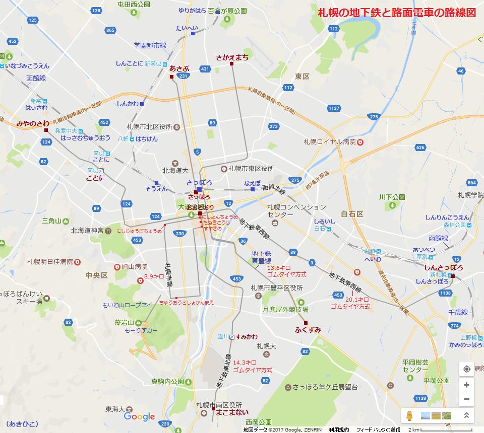 札幌の地下鉄と路面電車の路線図(あきひこ)960-860