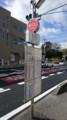 2017.2.2 左京山 (5) バス停標識 1060-1890