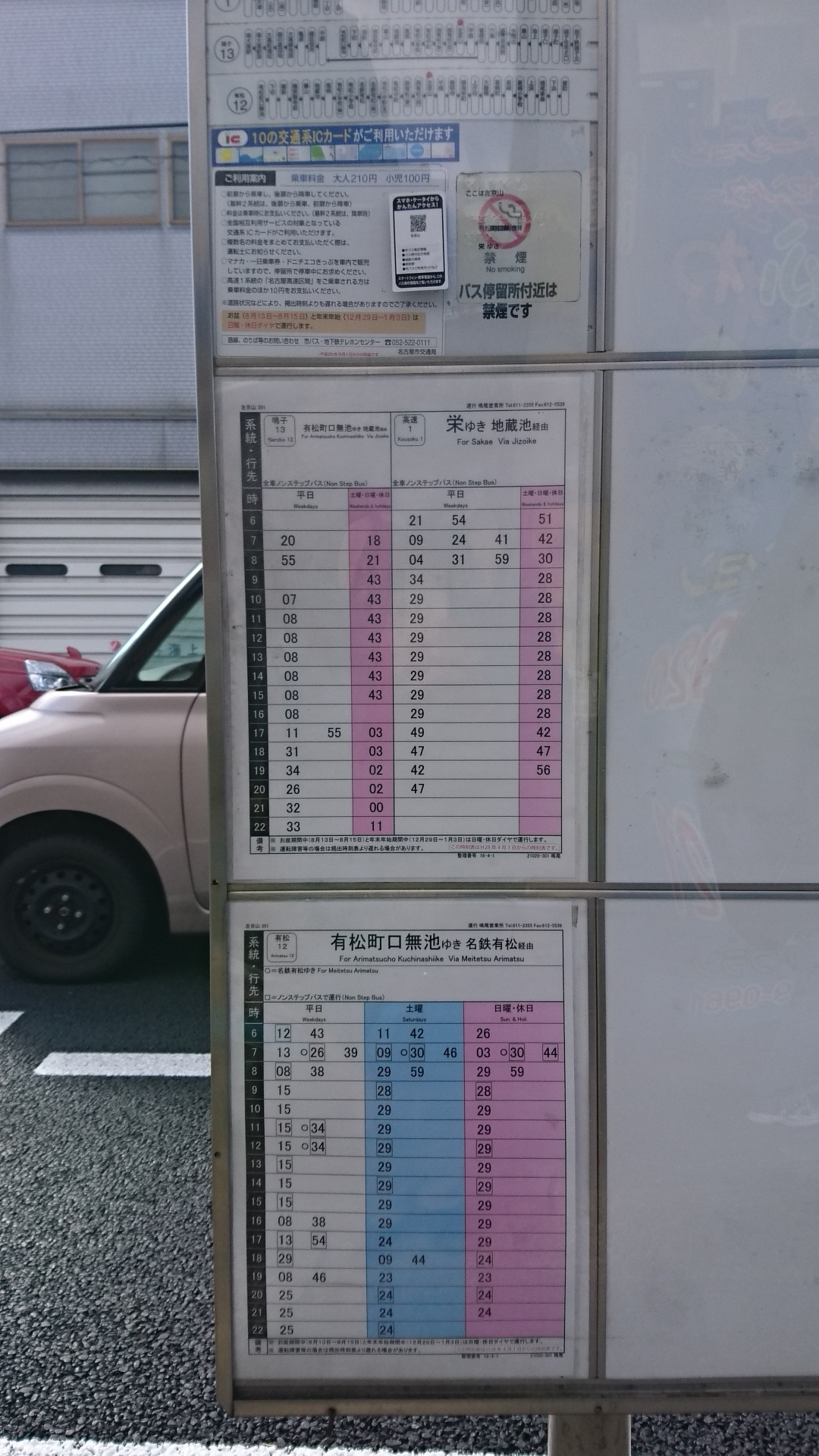 2017.2.2 左京山 (6) バス停時刻表 1080-1920