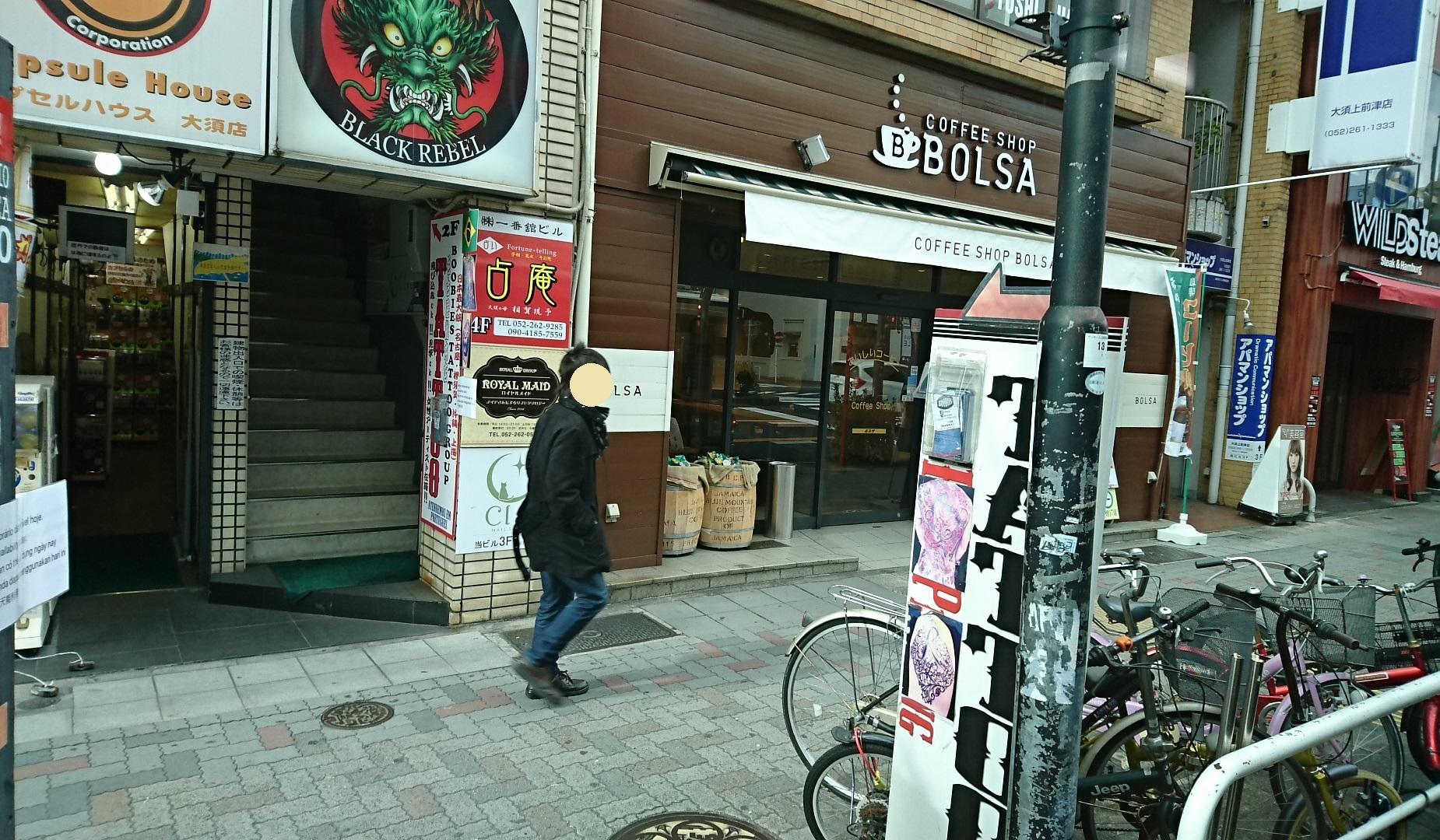 2017.2.2 高速1 (20) 上前津バス停 1850-1080