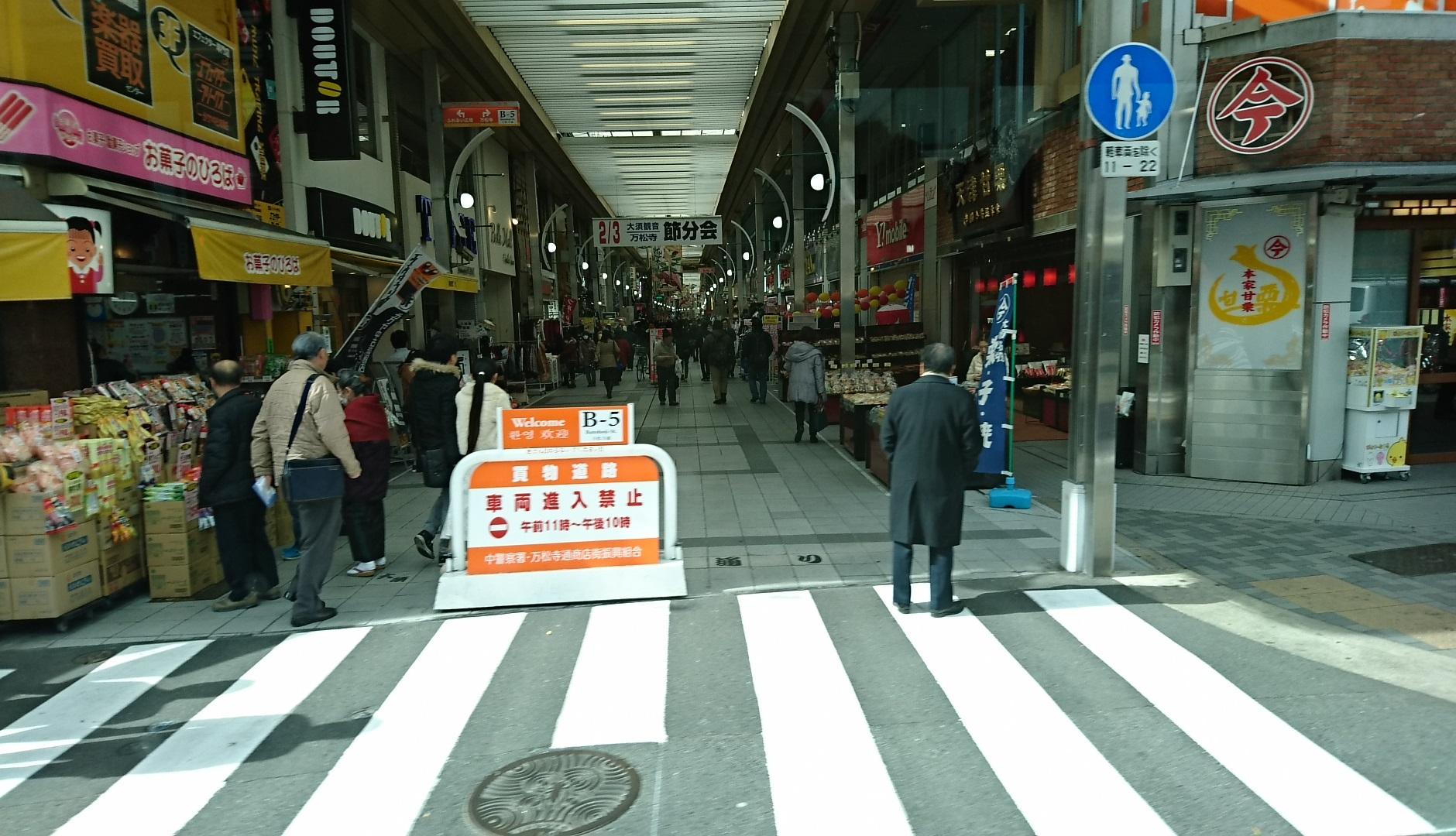 2017.2.2 高速1 (21) 大須商店街 1880-1080