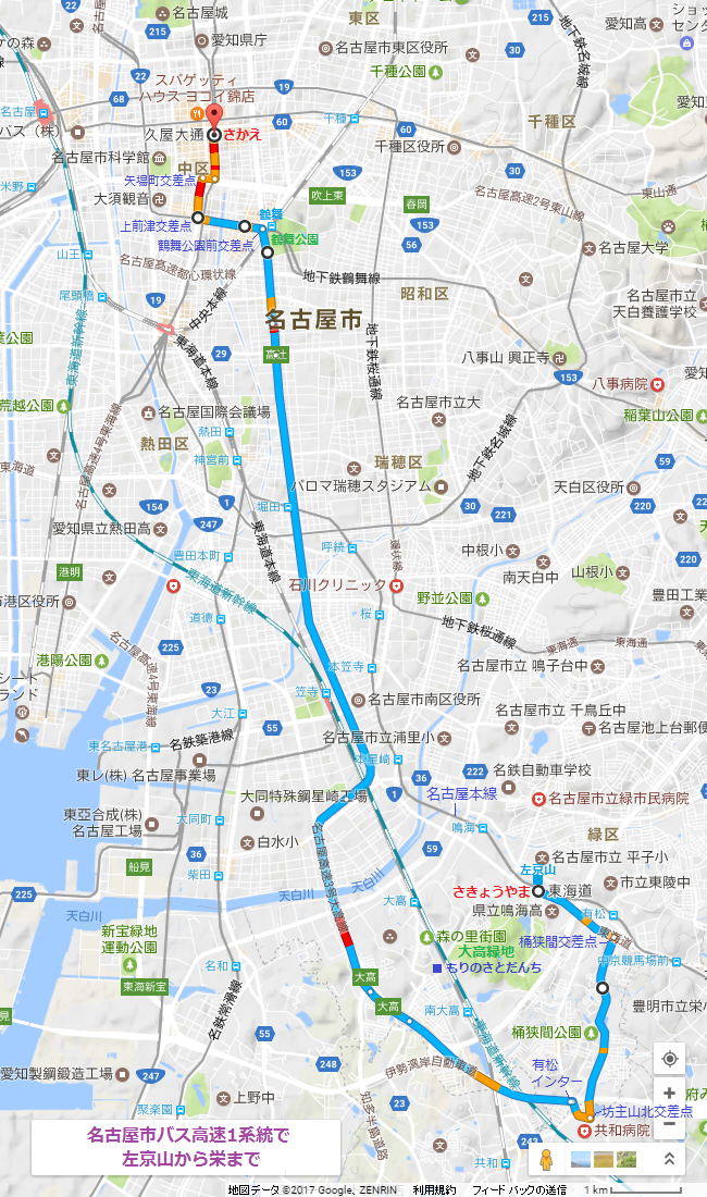 名古屋市バス高速1系統で左京山から栄まで