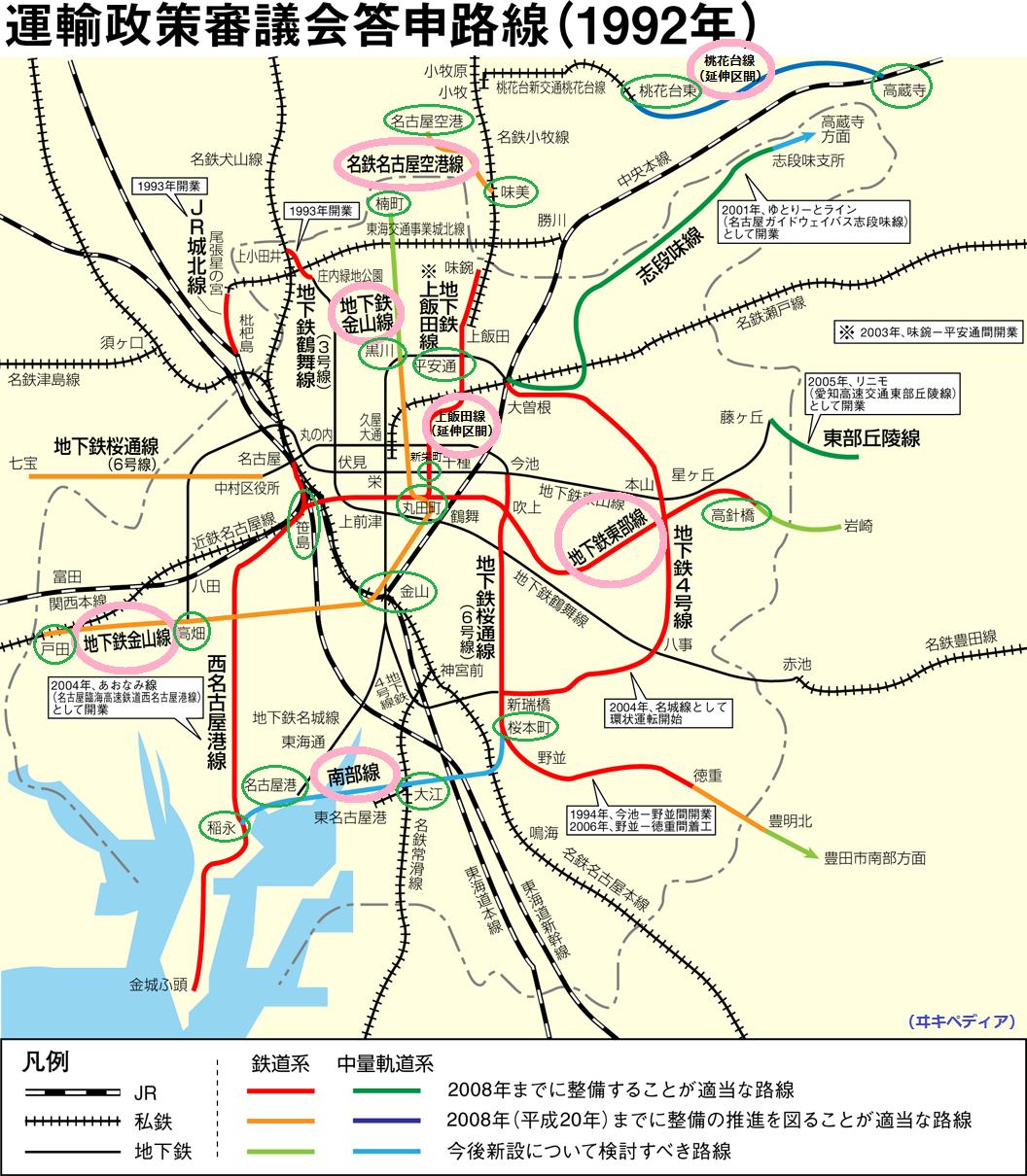 1992年運輸政策審議会答申路線 - 名古屋圏(ヰキペディア)