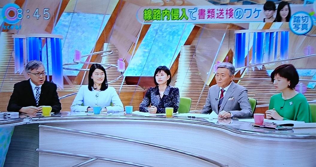 2017.2.13 とくダネ - 線路内侵入 (0)