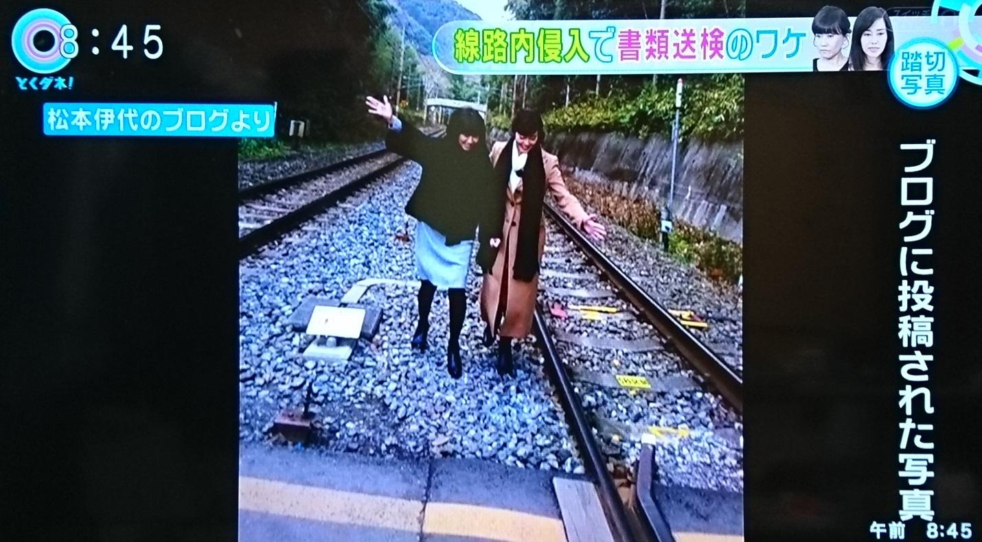 2017.2.13 とくダネ - 線路内侵入 (2)