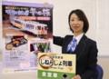じねんじょ列車を宣伝する伊藤温子さん(まいにち)
