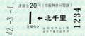 阪急の復刻版自動改札機用きっぷ