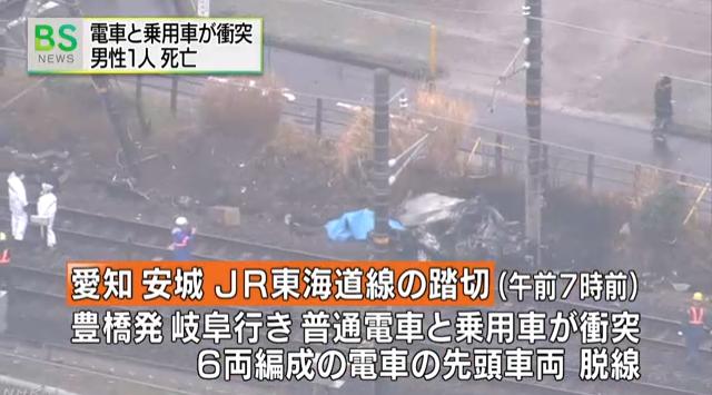 東海道線小薮ふみきり自動車衝突事故(NHK) (3)