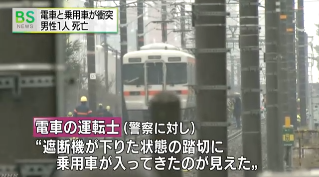 東海道線小薮ふみきり自動車衝突事故(NHK) (8)
