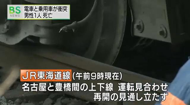 東海道線小薮ふみきり自動車衝突事故(NHK) (12)
