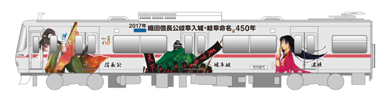 信長電車(ひだり)