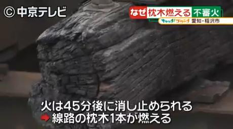 名鉄の線路でまくらぎもえる - 中京テレビ 2017.3.7 (3)