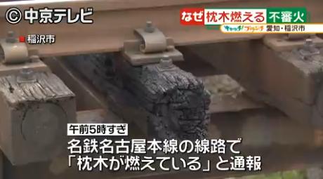 名鉄の線路でまくらぎもえる - 中京テレビ 2017.3.7 (2)