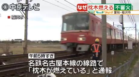 名鉄の線路でまくらぎもえる - 中京テレビ 2017.3.7 (1)