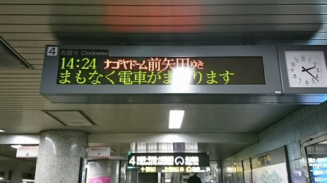 2017.3.12 名古屋 (18) 栄 - 「14時24分:ナゴヤドーム前矢田いき」 640-360