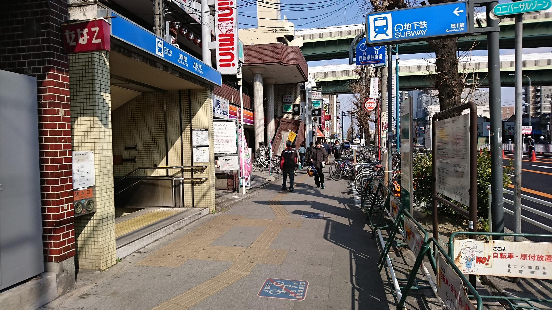 2017.3.12 名古屋 (20) 黒川=でぐち 1920-1080