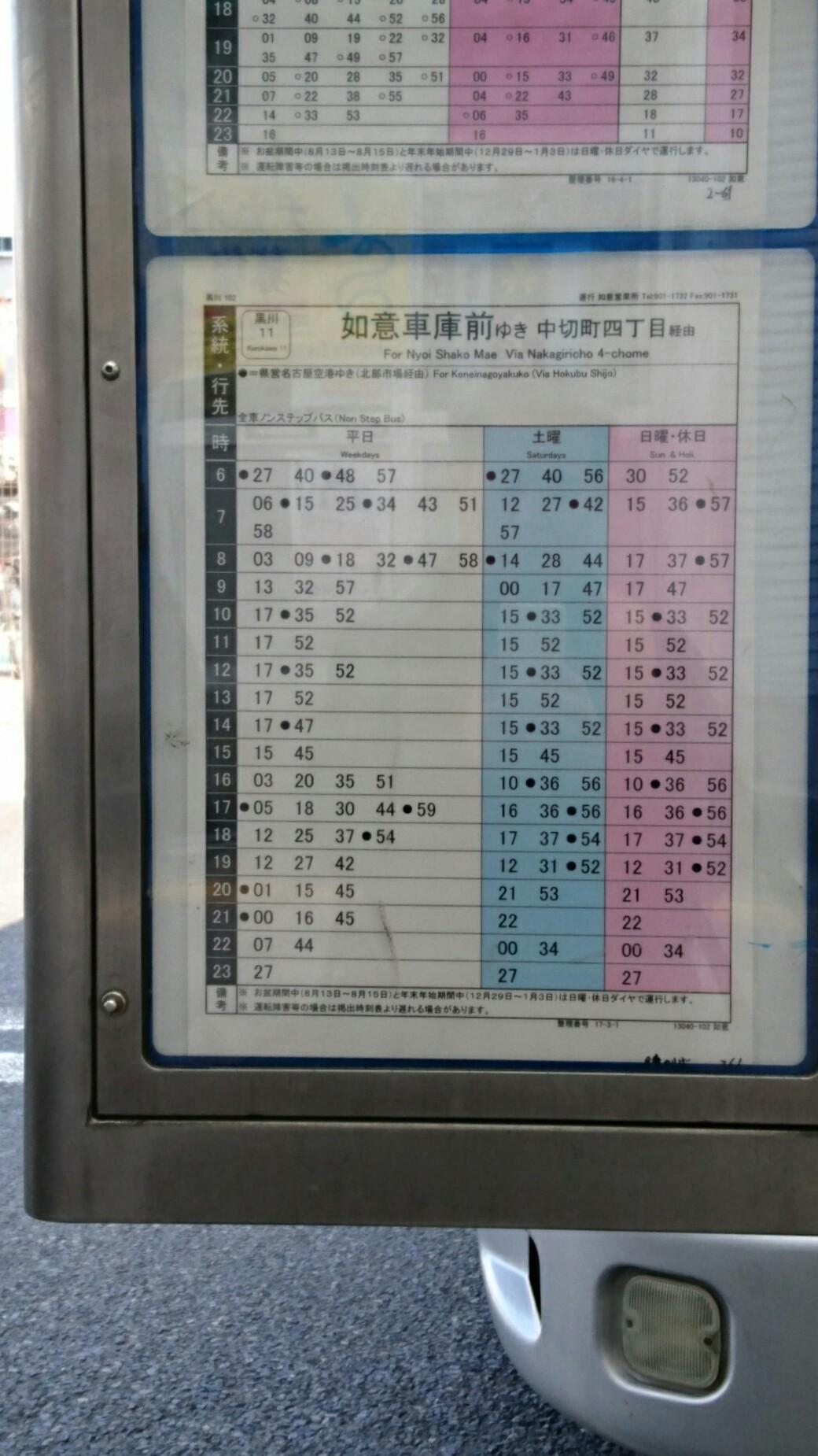 2017.3.12 名古屋 (22) 黒川バス停 - 黒川11系統時刻表 1040-1850